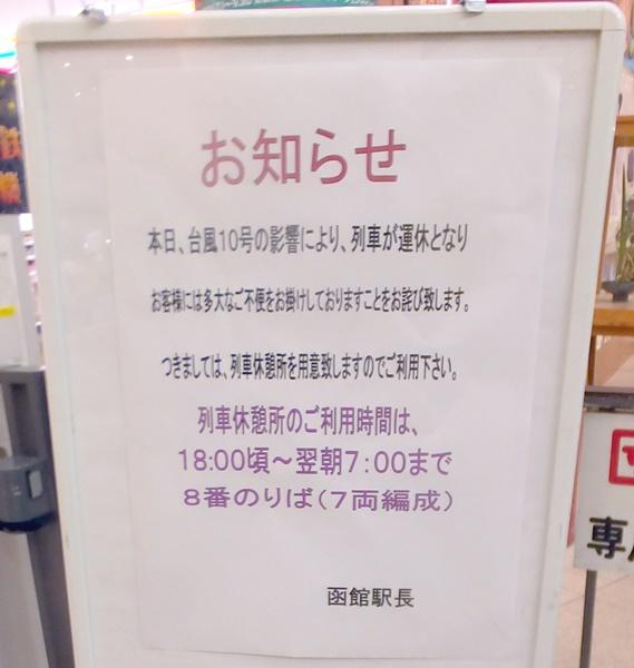 北海道 運休 jr