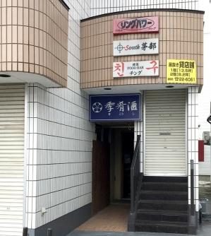 190722kikoushihonchou1