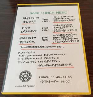 150723goen_menu