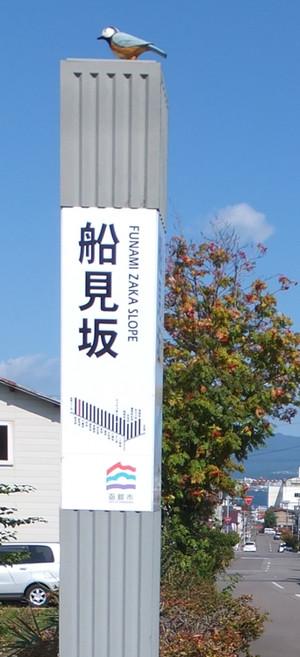 150922_hy02funami