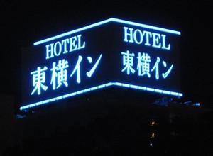 150921night_toyokoinn_as