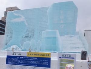 160209ssf_taipei_ice