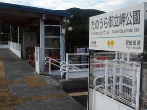 110803otachimisaki_st