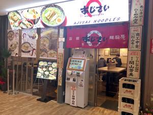 160315ajisai_station