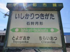180626ishikaritsukigata_nno