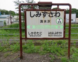 180626shimizusawa_y23