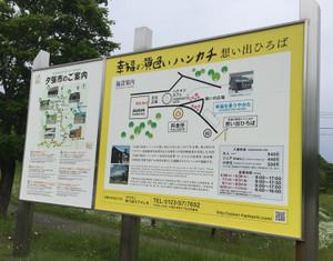 180626yubari_shiawasenokiiroihankac