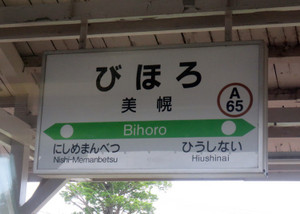 180613bihoro_a65