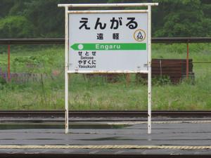 180615engaru_a50