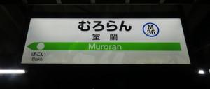 180615muroran_m36