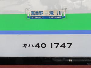 180625kiha40furanoline_takikawa2