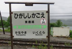 180627higashishikagoe_t35