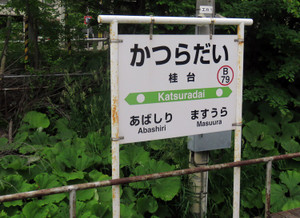 180629katsuradai_b79