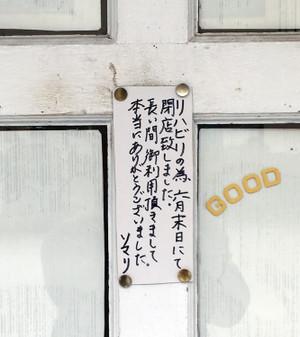 180806somari_closed2
