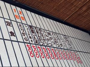 180800nakamichi_menu11
