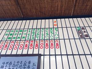 180800nakamichi_menu3
