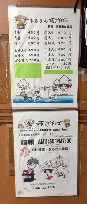 180823marukin_menu2