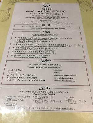180824rocco_menu1