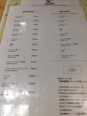 180824rocco_menu2