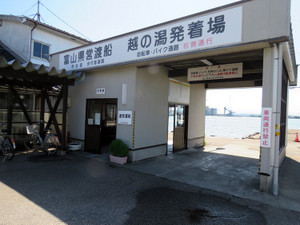 180905koshinokata_tosen