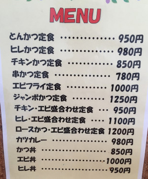 181019tonkatsuya_menu
