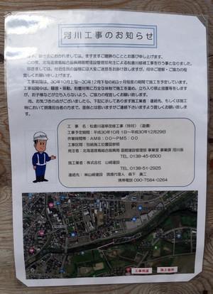 181101koji_matsukura