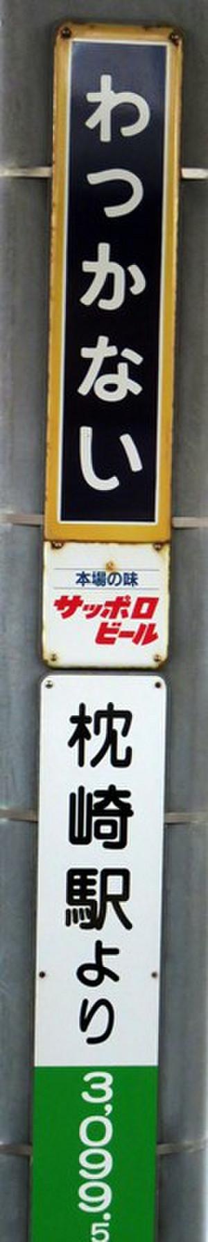 180612wakkanai_makurazaki