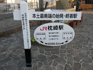181105makurazaki_st11