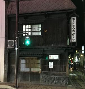 190221hachinohe_05banya