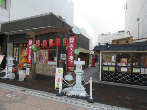 190222hachinohe_mirokuyokochou