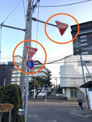 190310stopsign1_yunokawa1