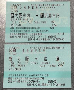 Tic190507shinoosakahiroshma4080
