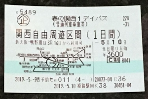 Tic190509kansai1daypass