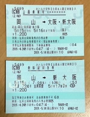Tic190515okayamashinoosaka2400
