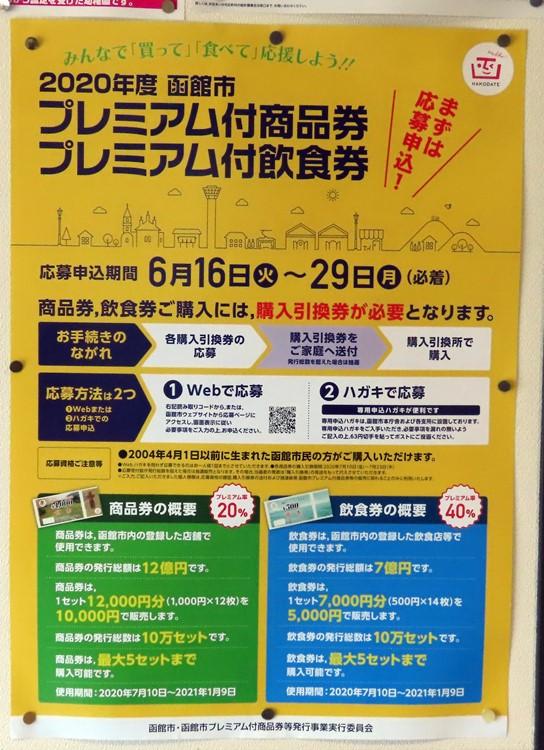 函館市プレミアム商品券 2020