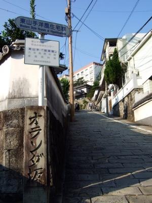 070726holland_slope_nagasaki