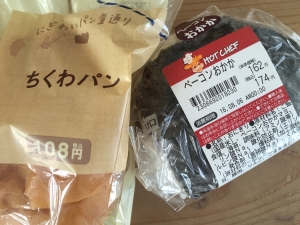 160805chikuwa_bokaka