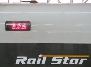 181109_700kei_hikari_railstar2