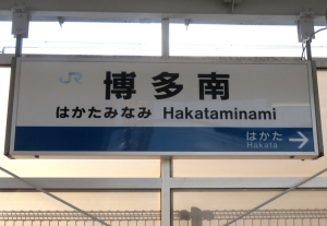 181109hakataminami_st00