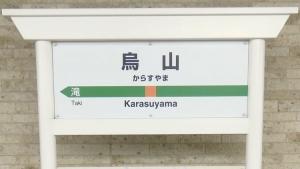 181206karasuyama_st00