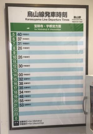 181206karasuyamasen_ts