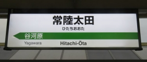 181207hitachioota2