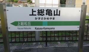 181207kazusakameyama1
