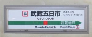 190121musashiitsukaichisb