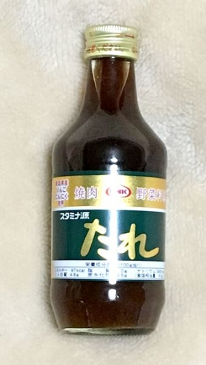 190212tare_kamikita