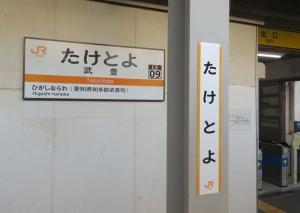 190304taketoyo_np