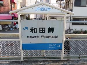 190509wadamisaki_st