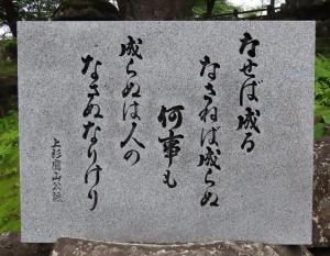 190703nasebanaruyonezawa