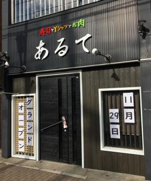 191125aruteyanagawa