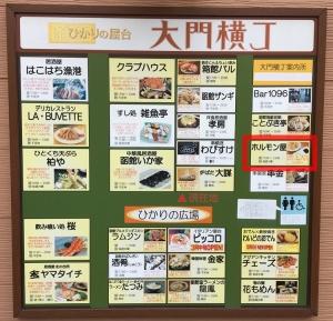 191129daimon_yokochou23h